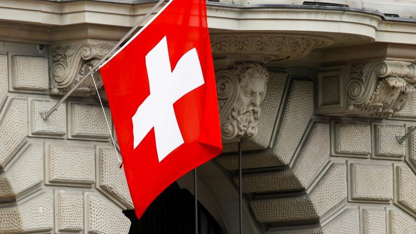 Швейцария закрыла связанное с делом Магнитского расследование