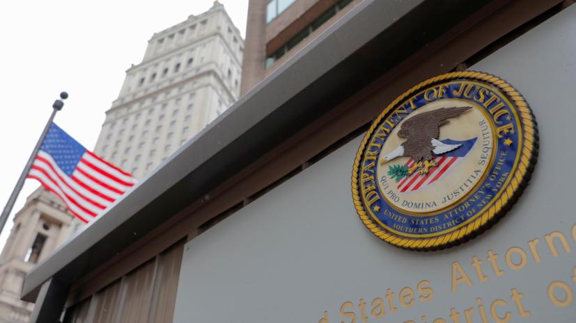 В Минюсте США прокомментировали ситуацию с кибератаками