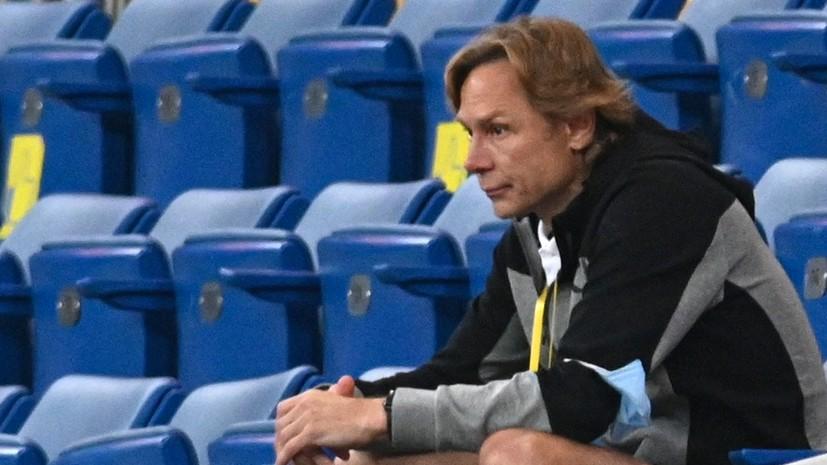 Появилось видео первого дня Карпина на посту тренера сборной России