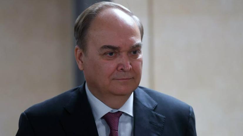 Антонов прокомментировал ситуацию в сфере контроля над вооружениями
