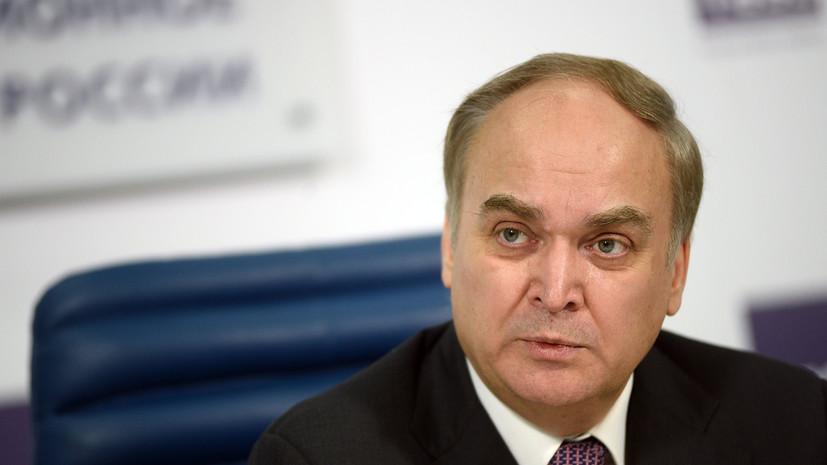 Антонов рассказал о диалоге России и США по Афганистану