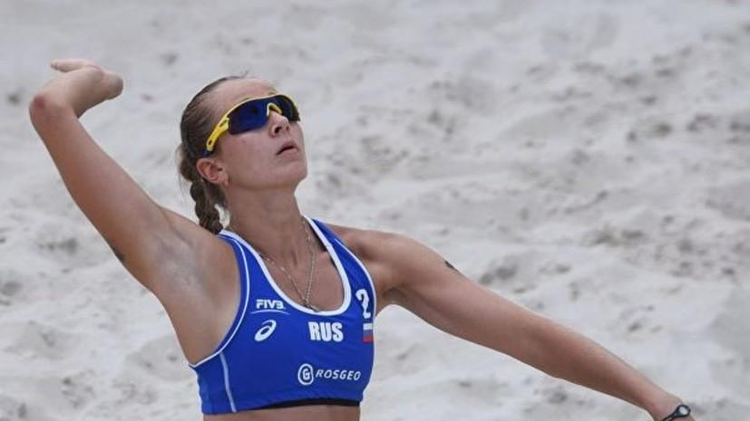 Макрогузова и Холомина одержали вторую победу в олимпийском турнире по пляжному волейболу