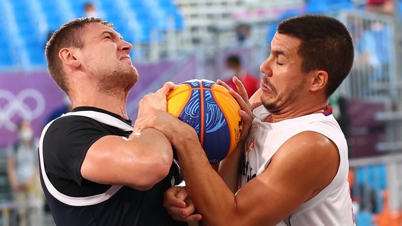 Россия победила Сербию и вышла в финал мужского олимпийского турнира по баскетболу 3×3