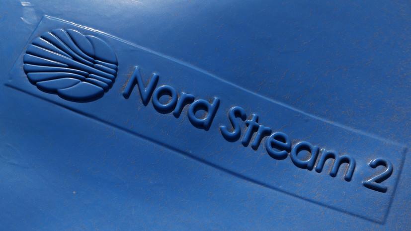 «Северный поток — 2» построен на 99%