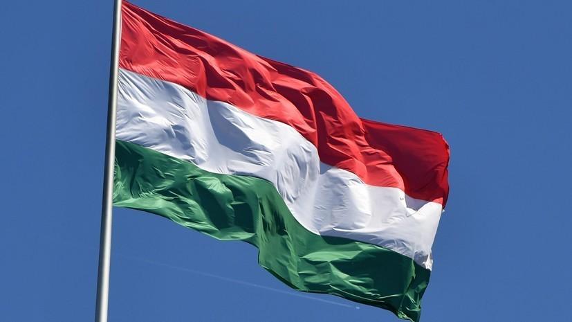 В МИД Венгрии подтвердили открытие въезда в страну для вакцинированных россиян