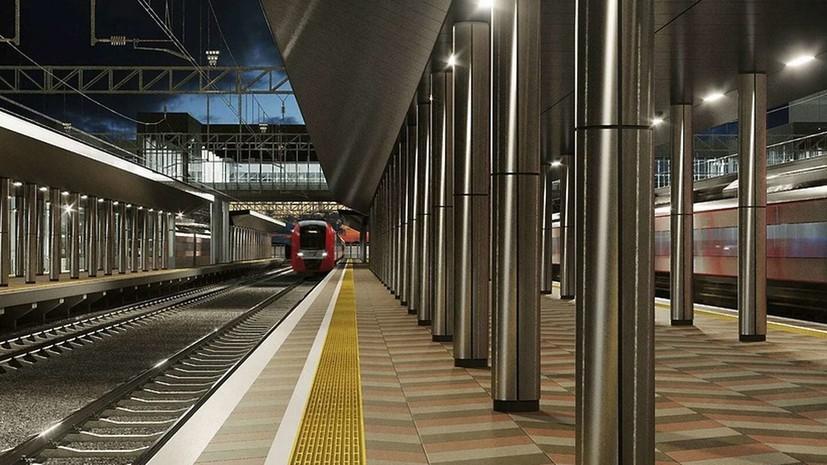 Станцию «Апрелевка» планируют реконструировать и ввести в состав МЦД-4 до конца сентября