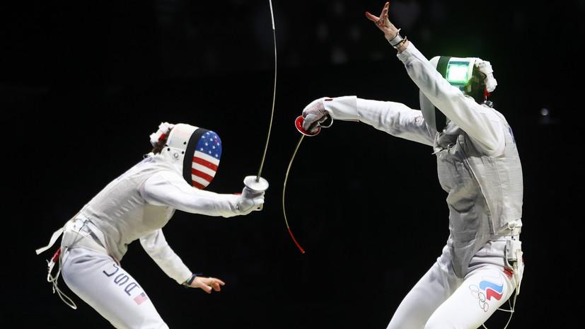 Российские рапиристки победили американок и вышли в финал ОИ в Токио