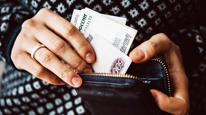 «Отбить потери прошлого года»: реальные располагаемые доходы россиян выросли на 6,8% в II квартале