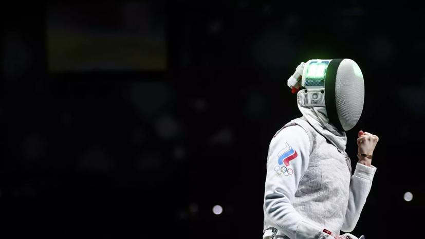 Российские рапиристки завоевали золото Олимпиады в Токио в командных соревнованиях