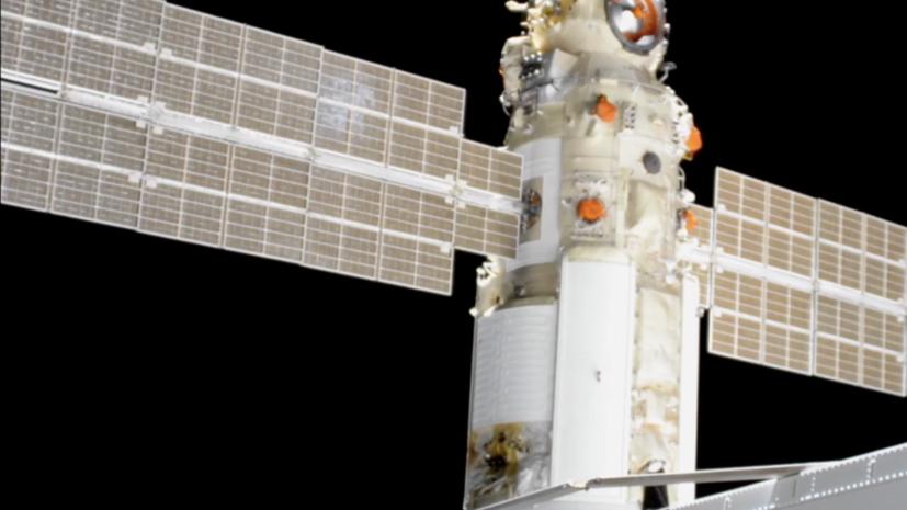 Модуль «Наука» успешно пристыковался к МКС