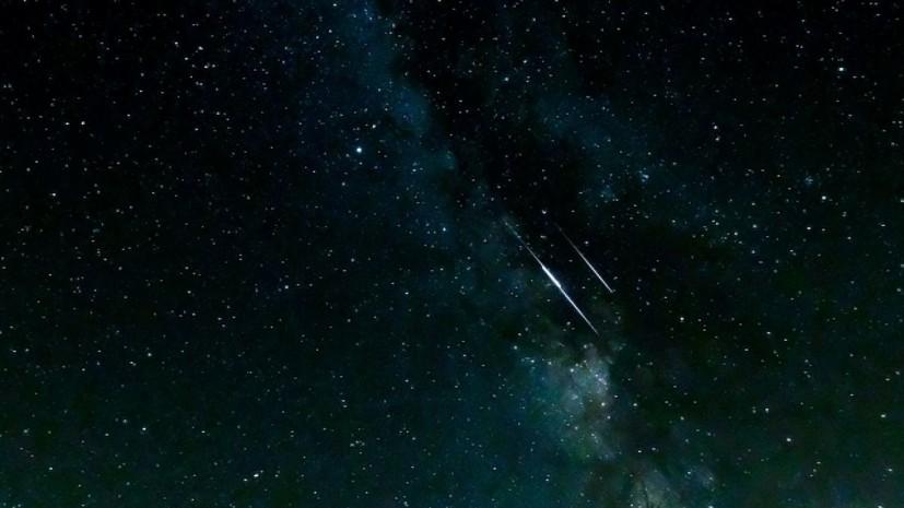 Астрофизик рассказал о метеорном потоке Южные дельта-Аквариды