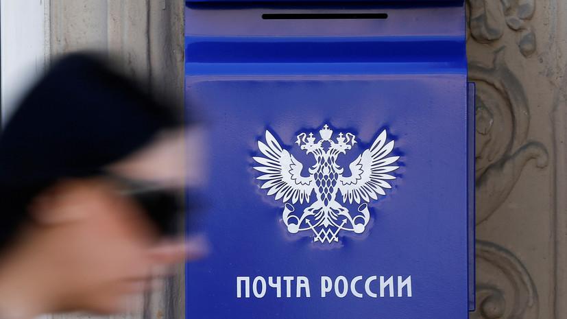 На острове Гукера открыли самое северное в мире отделение «Почты России»