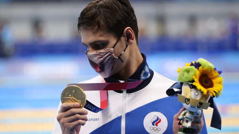 Абсолютный чемпион: пловец Рылов выиграл второе золото на Олимпийских играх в Токио
