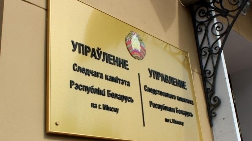 СК Белоруссии за год возбудил более 4500 дел об экстремизме
