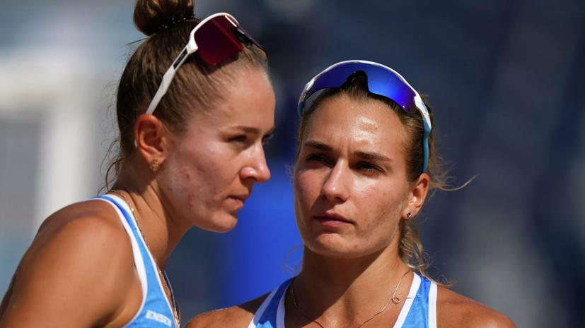 Макрогузова и Холомина одержали третью победу в олимпийском турнире по пляжному волейболу и вышли в плей-офф