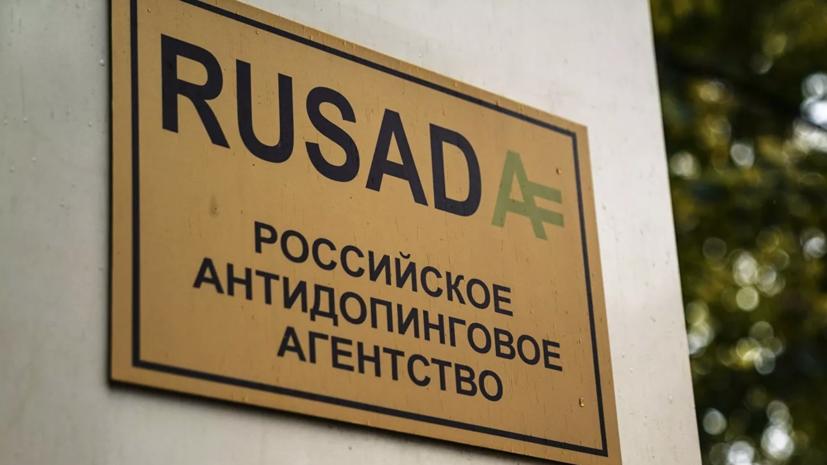 В РУСАДА призвали олимпийцев не реагировать на эмоциональные выпады спортсменов