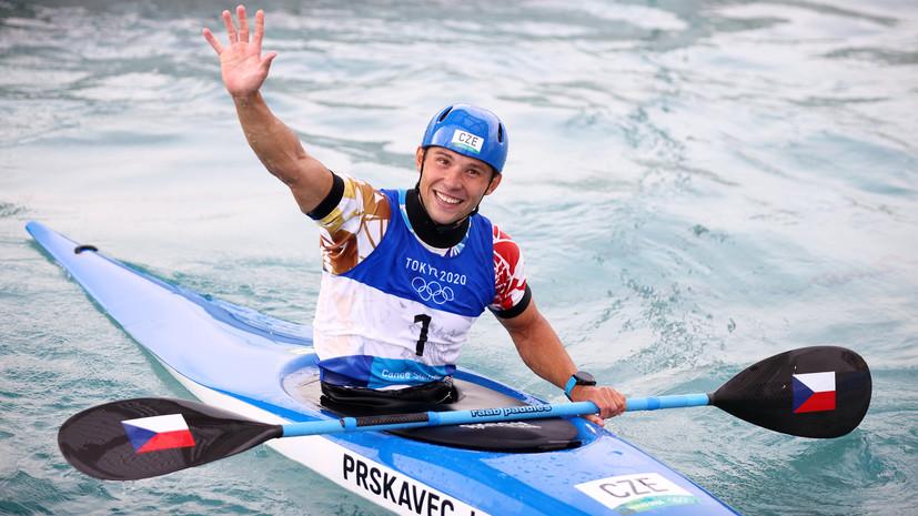 Прскавец стал олимпийским чемпионом по гребному слалому на байдарках