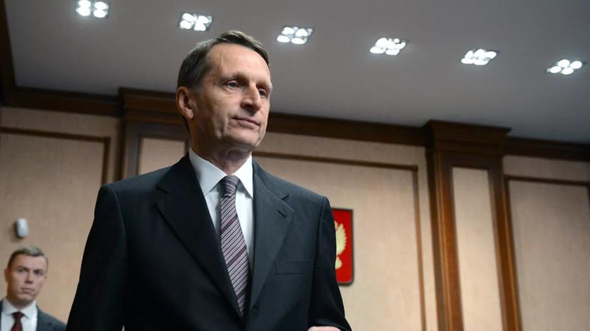 Нарышкин рассказал о взаимодействии Службы внешней разведки с ЦРУ