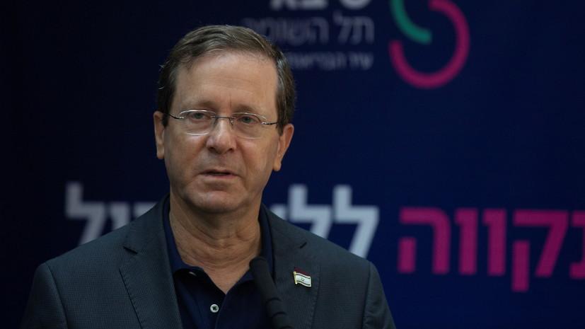 Президент Израиля получил третью дозу вакцины от коронавируса