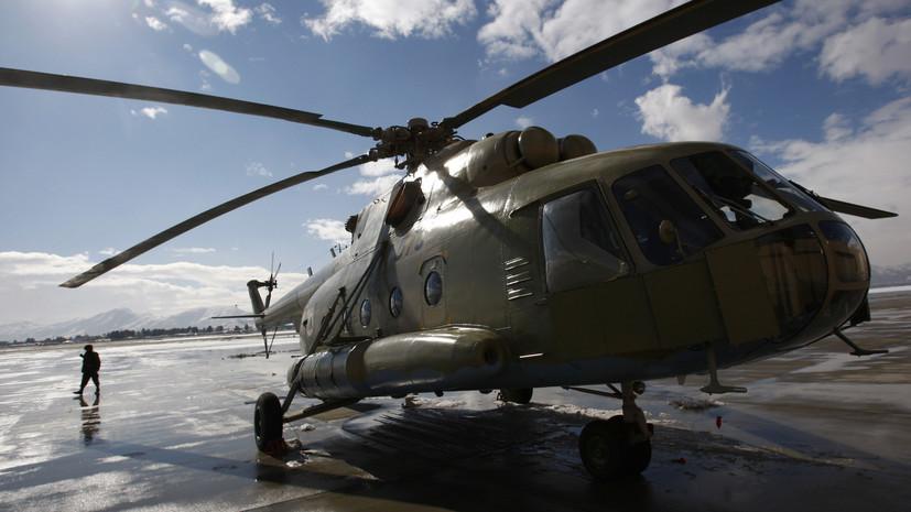 «Их не разрывает моральная дилемма»: почему США прекращают финансировать обслуживание российских Ми-17 в Афганистане