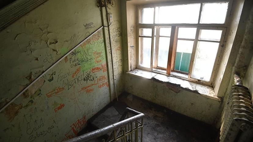 В Подмосковье расселили из аварийного жилья 10 тысяч человек за пять лет
