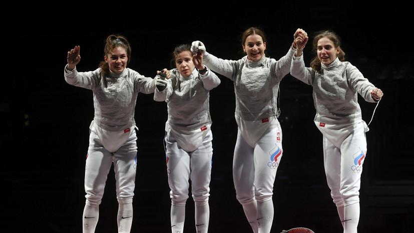 Сборная России по фехтованию досрочно выиграла медальный зачёт ОИ в Токио
