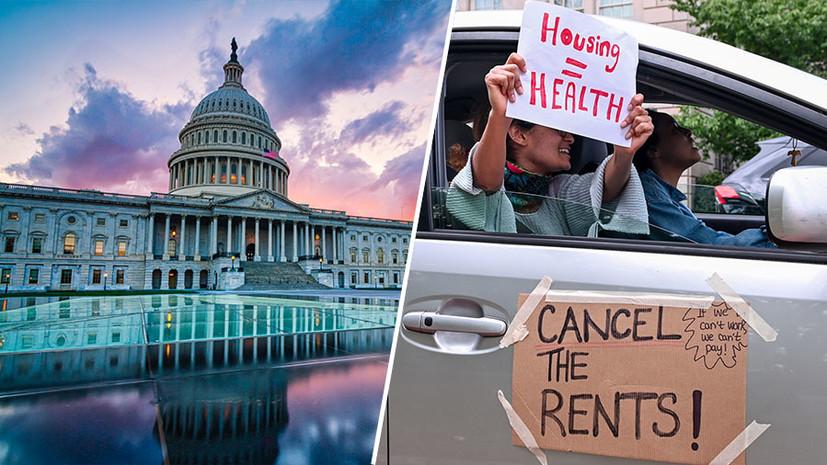«Заложники межпартийной борьбы»: почему законодатели США не договорились о моратории на выселение