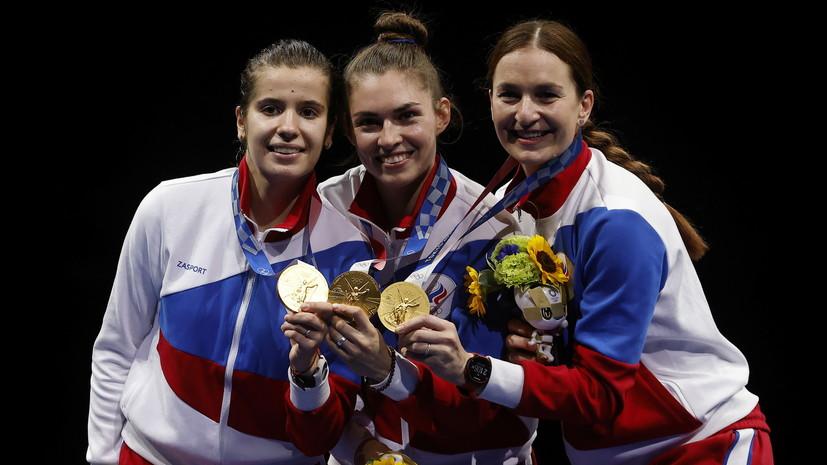 Матыцин отреагировал на золотую медаль российских саблисток на ОИ в Токио