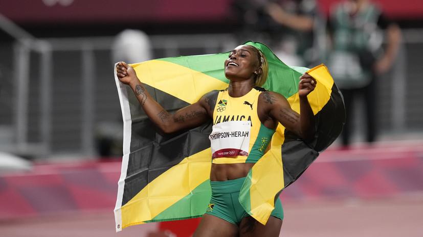 Ямайская легкоатлетка Томпсон выиграла золото ОИ в беге на 100 м