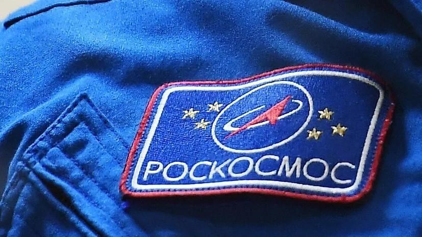 «Роскосмос» поручил поддерживать работу сегмента МКС до создания новой станции