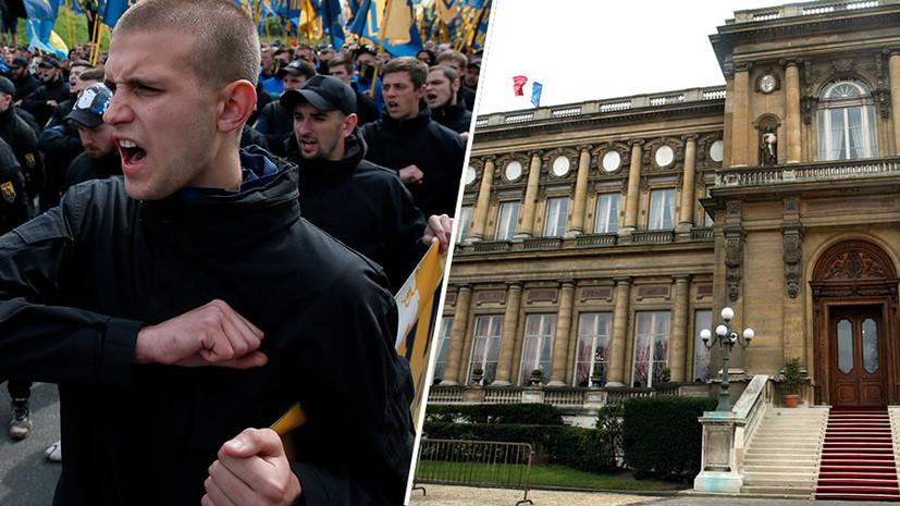 «Забыли школьный урок истории»: почему в МИД Франции не увидели проблемы в распространении неонацистских идей на Украине