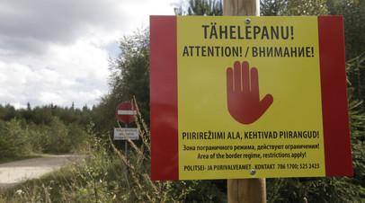 Эстонско-российская граница