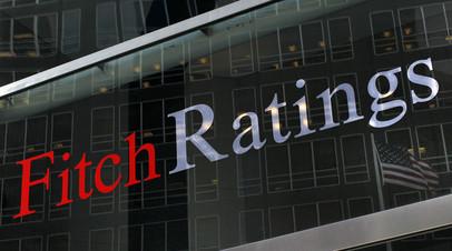 Fitch подтвердило рейтинг России на уровне BBB
