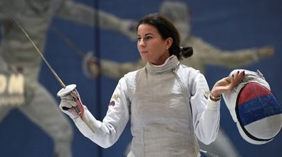 Олимпийская чемпонка Рио в фехтовании на рапирах Инна Дериглазова