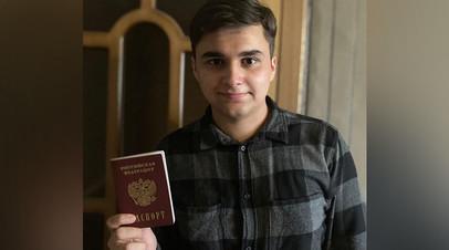 Герою публикации RT выдали российский паспорт