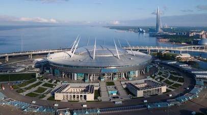 Гендиректор Газпром Арены: мы уже начали подготовку к финалу Лиги чемпионов
