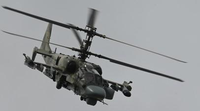 Вертолёт Ка-52 на Международном авиационно-космическом салоне МАКС-2021