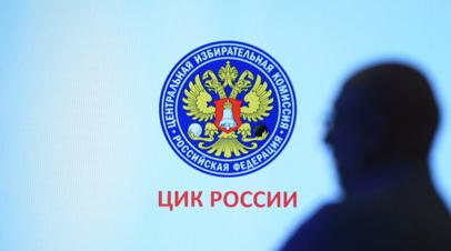 ЦИК утвердила порядок аккредитации СМИ для работы на выборах