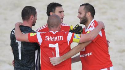 Сборная России по пляжному футболу проведёт товарищеский матч с Оманом