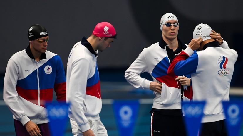 Обескровленная эстафета: как Россия осталась без медали в заключительном состязании по плаванию на Олимпиаде в Токио