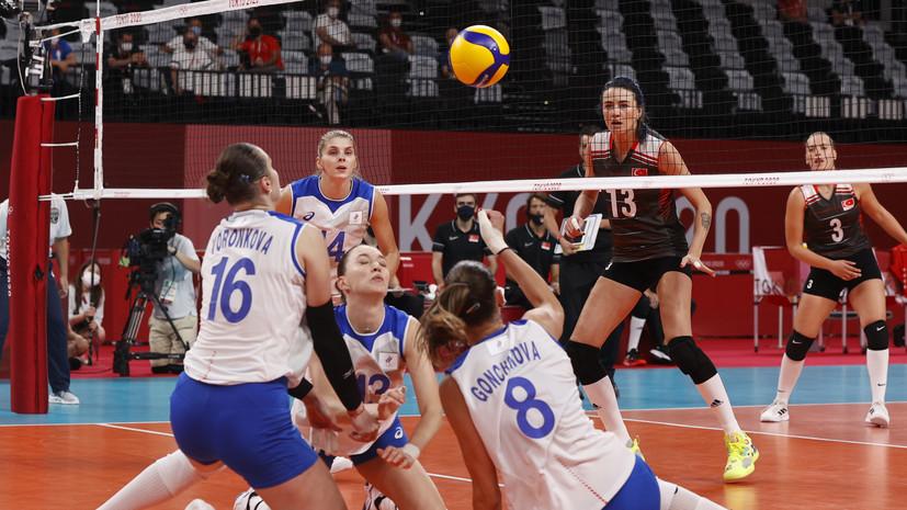 Российские волейболистки уступили Турции в заключительном матче группового этапа ОИ