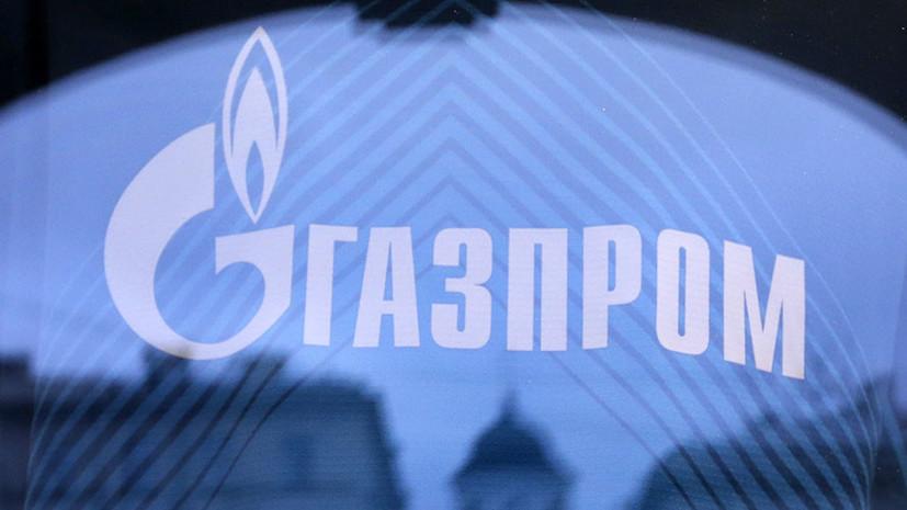 «Газпром» назвал низкими темпы заполнения газом ПХГ Европы и Украины