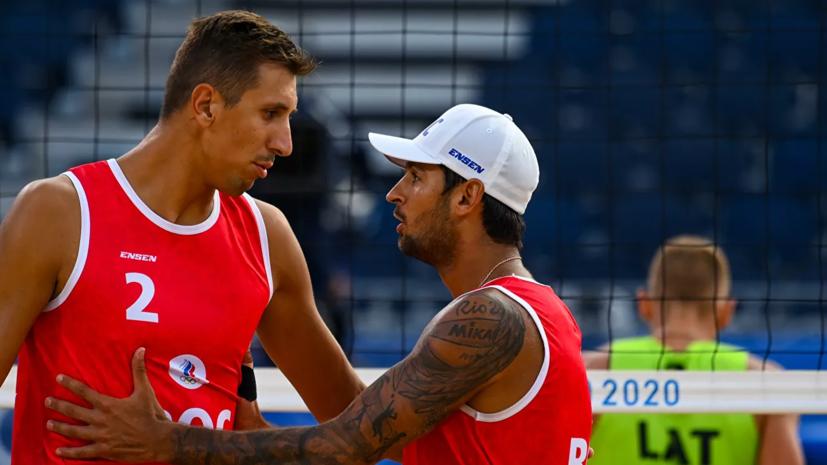 Красильников и Стояновский прошли в четвертьфинал олимпийского турнира по пляжному волейболу