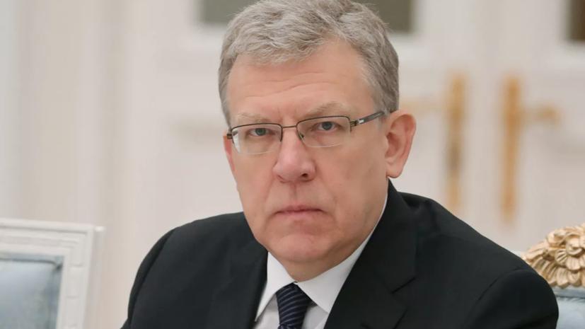 Кудрин назвал изжившей себя модель экономики в России