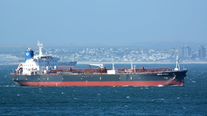В Иране отвергли обвинения в причастности к атаке на танкер Mercer Street