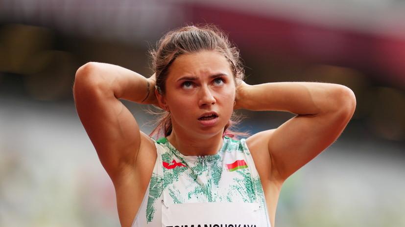 CAS отклонил запрос легкоатлетки Тимановской на допуск к Олимпиаде