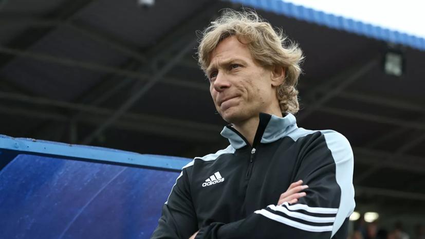 Карпин — об уходе из «Ростова»: так будет лучше и для клуба, и для сборной России