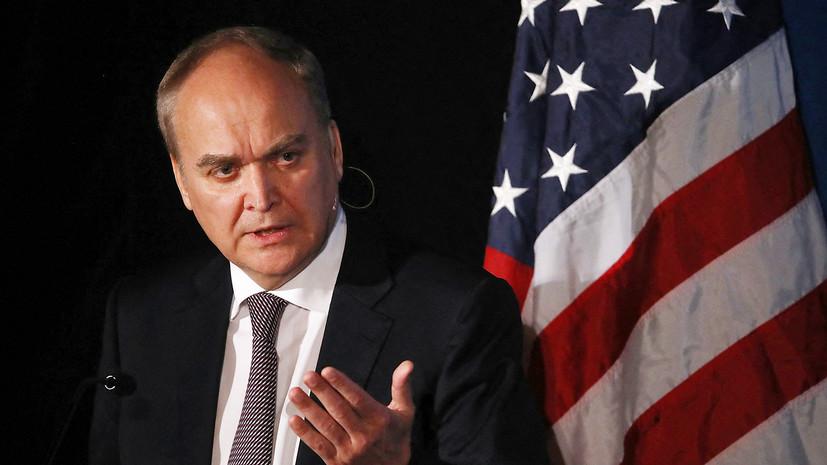 «Никаких подвижек в политике Вашингтона мы не видим»: Антонов оценил позицию Госдепа по ситуации с дипмиссиями РФ и США
