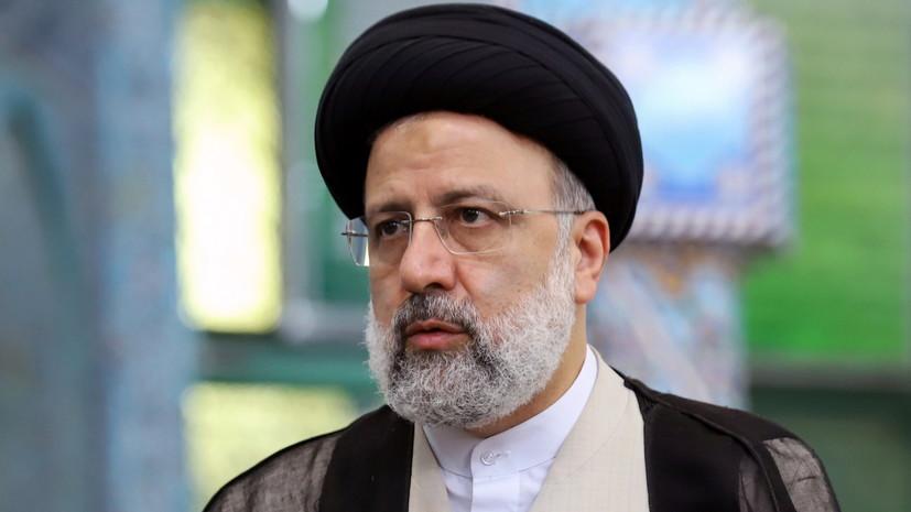 Духовный лидер Ирана утвердил Раиси в должности президента страны