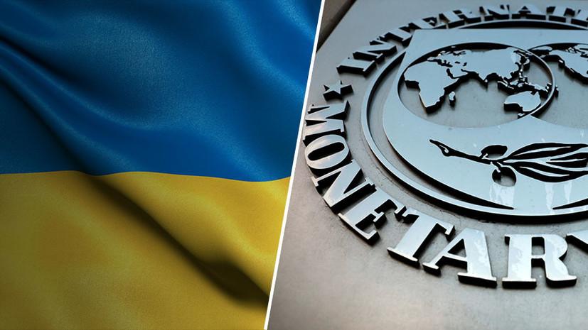 Украина ожидает от МВФ более $2,7 млрд безвозмездно